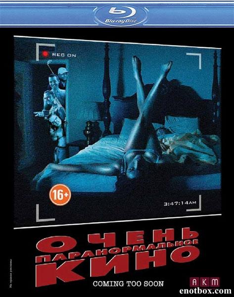 Очень паранормальное кино / Paranormal Whacktivity (2012/BDRip/HDRip)
