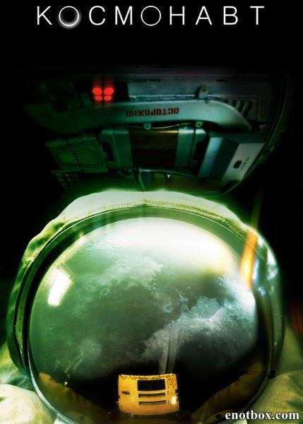 Космонавт / The Cosmonaut (2013/DVDRip)