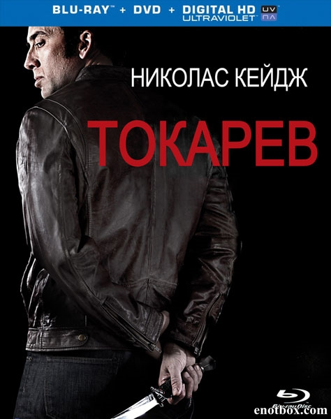 Токарев / Tokarev (2014/BD-Remux/BDRip/HDRip)