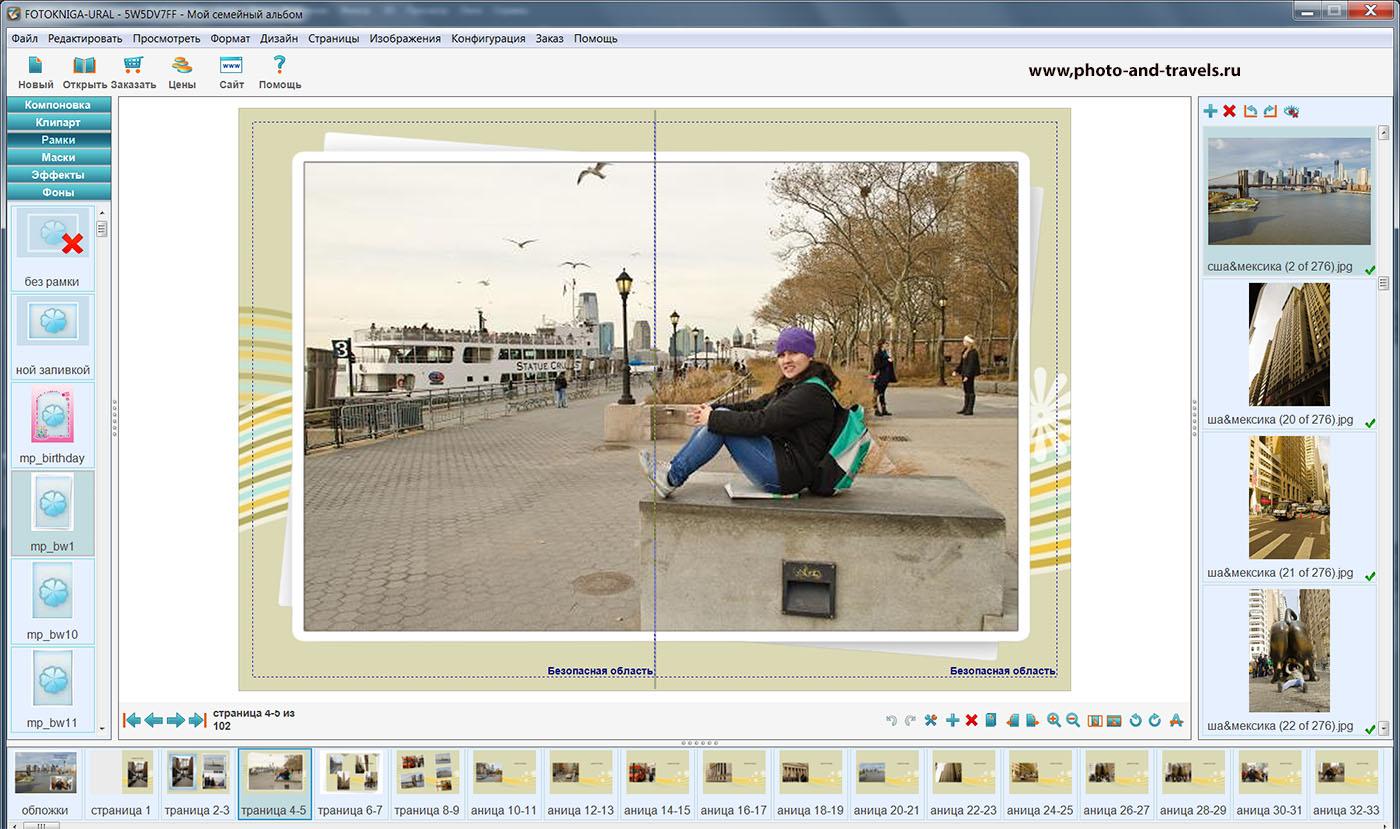 13. Самые интересные снимки можно опубликовать в большом размере. На данном примере получится, почти, формат А4.