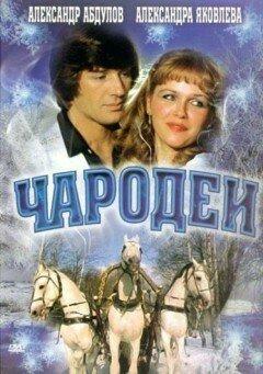 Фильм Волшебники