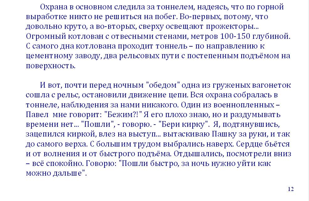 Биография - Глушков 12.2.jpg