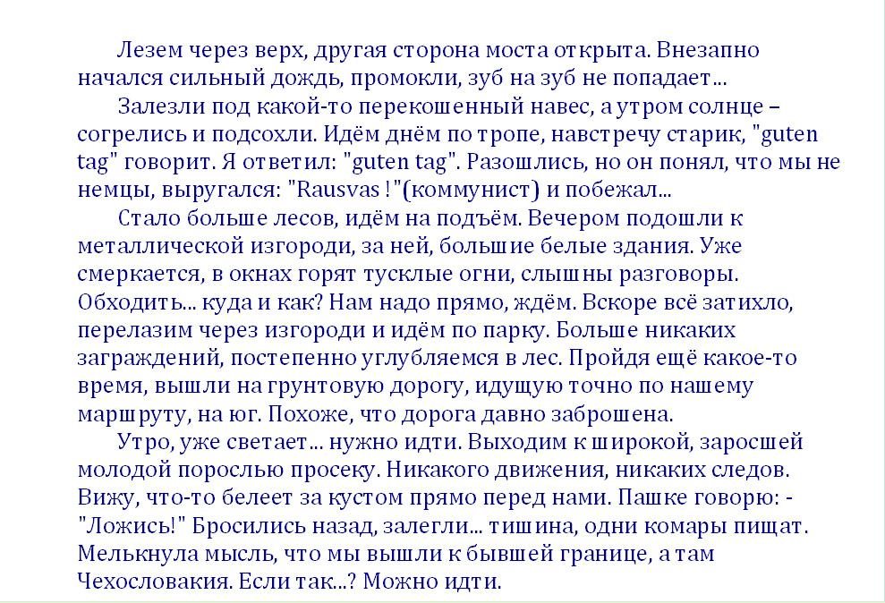 Биография - Глушков 14.1.jpg