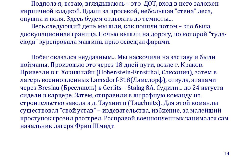 Биография - Глушков 14.2.jpg
