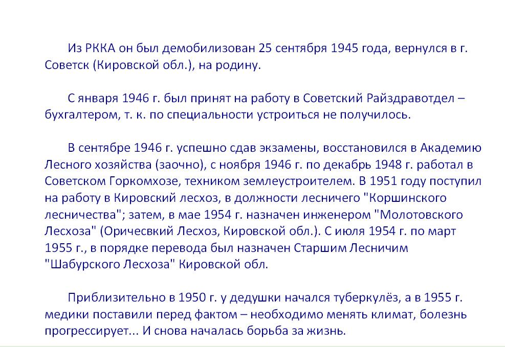Биография - Глушков 16.1.jpg