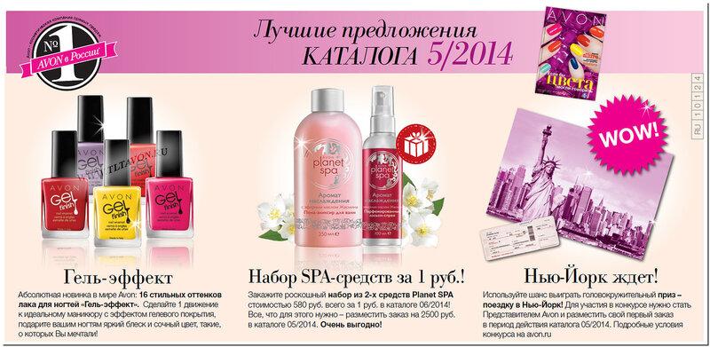 Лучшие предложения Каталога 05/2014