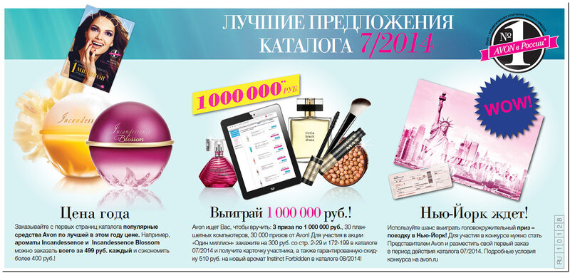 Лучшие предложения Каталога 08/2014
