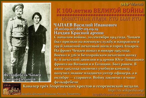 К 100-летию ВЕЛИКОЙ ВОЙНЫ. ЧАПАЕВ ВАСИЛИЙ.jpg