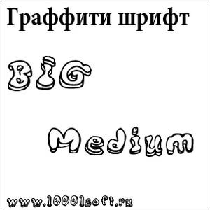 Граффити шрифт BIG Medium