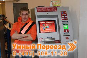 утилизация и списание банкомата