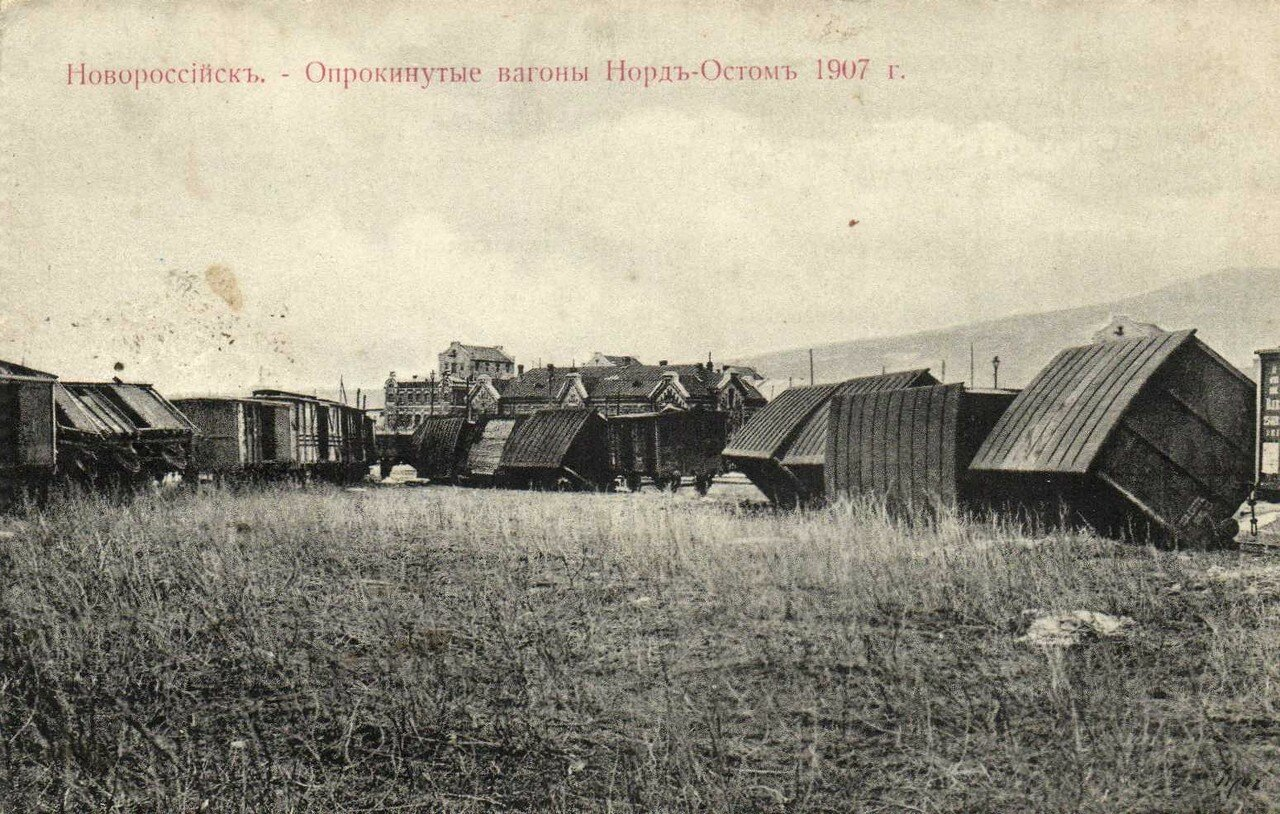 Опрокинутые вагоны Норд-Остом. 1907
