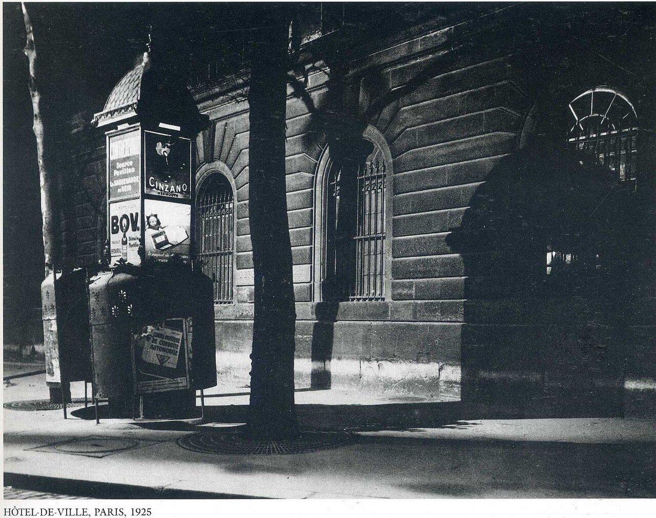 Отель-де-Виль. Париж, 1925