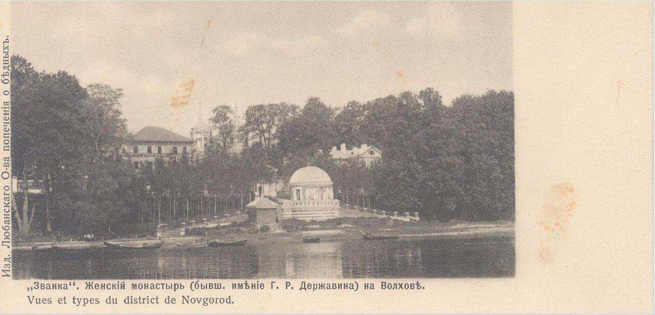Званка. Женский монастырь (Бывш. Имение Г.Р.Державина) на Волхове