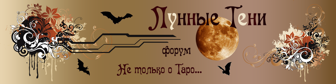 Лунные Тени