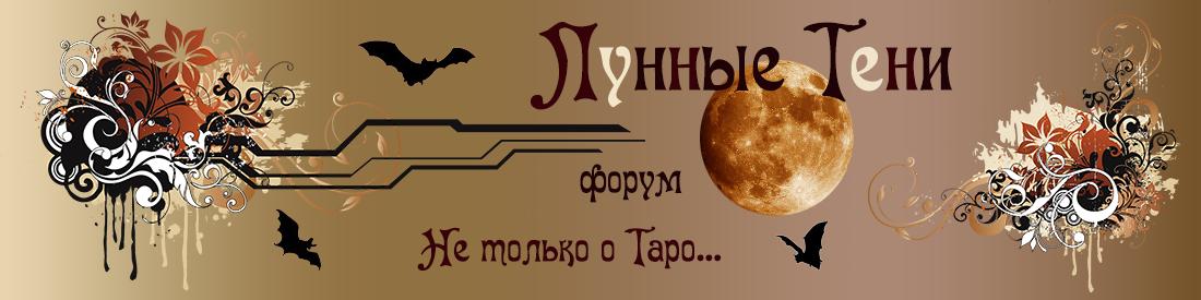Лунные Тени