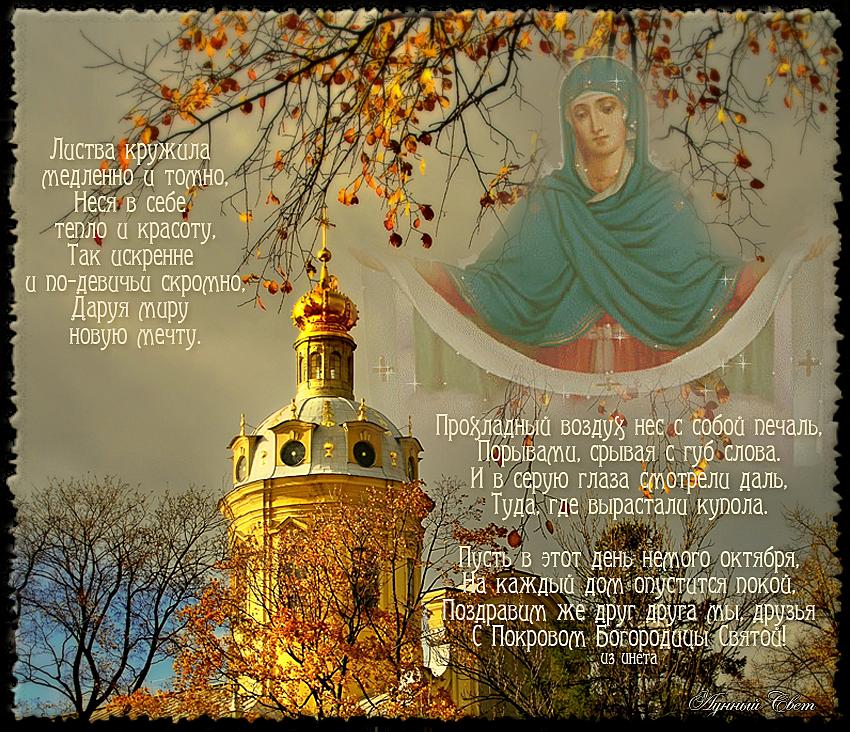 Православное поздравление с покровом 883