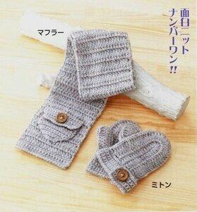 Антиёжиковые рукавички и шарфик-кенгуру