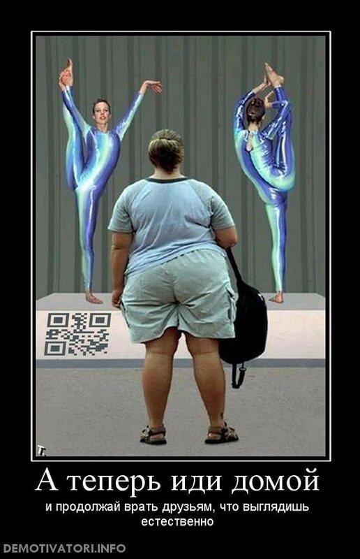 Как Быстро Похудеть Демотиваторы. Демотиваторы для похудения