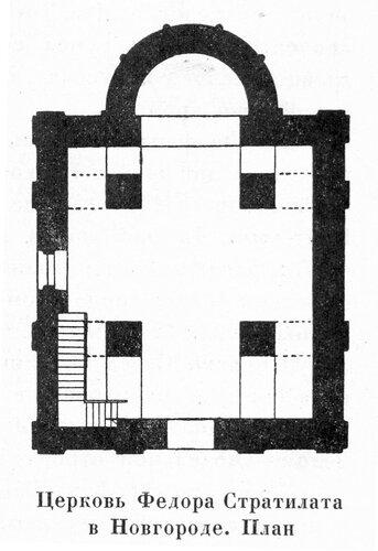 Церковь Федора Стратилата на Ручью в Новгороде, план