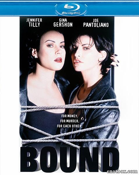 Связь / Bound (1996/BDRip/HDRip)