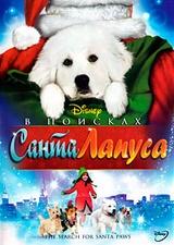 В поисках Санта Лапуса / The Search for Santa Paws (2010/BDRip/HDRip)
