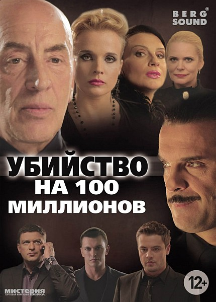 Убийство на 100 миллионов (2013) DVD5 + DVDRip