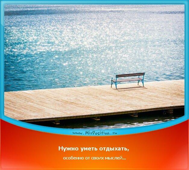 позитивчик - Нужно уметь отдыхать, особенно от своих мыслей...