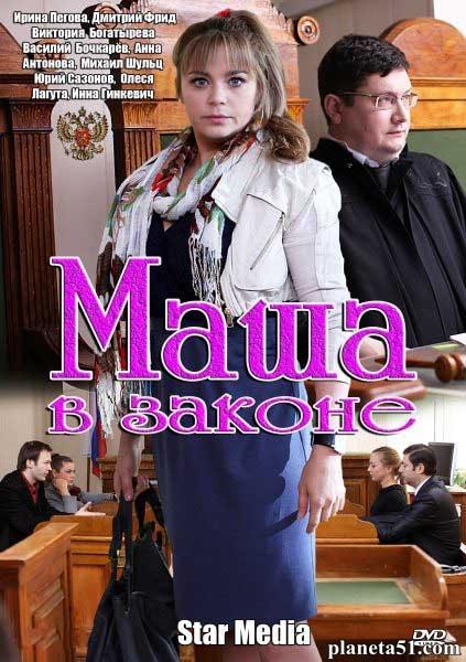 Маша в законе (1-2 сезон: (1-24 серии из 24)) / 2012-2013 / РУ / WEB-DLRip