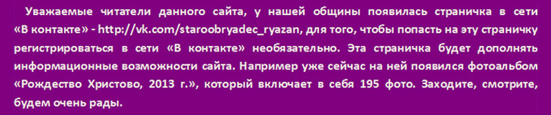 http://vk.com/staroobryadec_ryazan