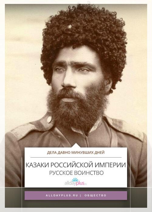 Русское воинство. Казаки.
