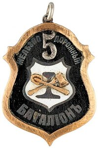 Жетон 5-го железнодорожного батальона.