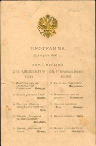 Программа «Хоры музыки Лейб-гвардии Измайловского полка и Лейб-гвардии 3-го Стрелкового Финского батальона»