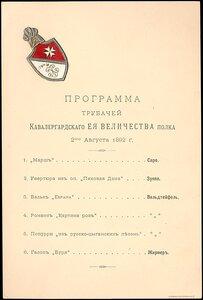 Программа выступления трубачей Кавалергардского Ее Величества полка