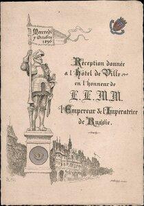 Программка концерта в мэрии Парижа по случаю визита Императора Николая II и Императрицы Александры Федоровны