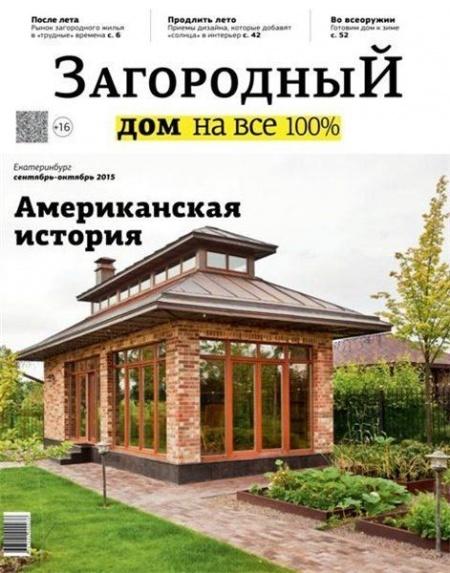 Книга Журнал: Загородный дом на все 100%. №9-10 (сентябрь-октябрь 2015)