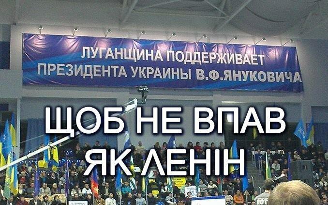 луганщина поддерживает януковича как ленина