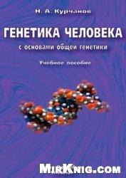 Книга Генетика человека с основами общей генетики. Учебное пособие