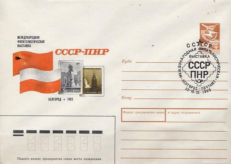 ХКМ.(295)1989. Филвыставка СССР - ПНР. Белгород. Худ. В. Коновалов. Спецгашение.
