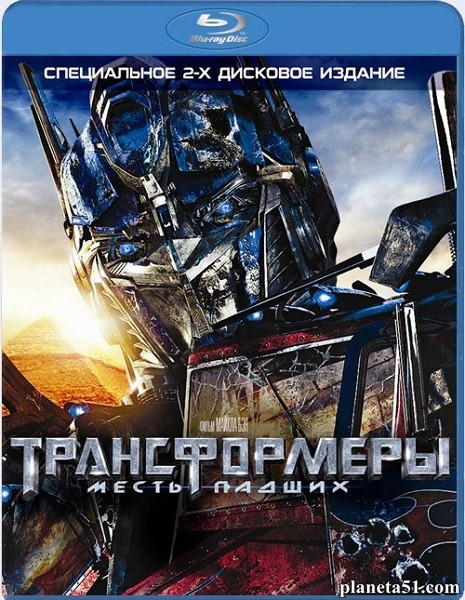 Трансформеры: Месть падших / Transformers: Revenge of the Fallen (2009/HDRip)