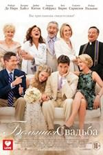 Большая свадьба / The Big Wedding (2013/BDRip/HDRip)