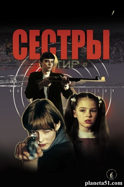 Сестры (2001/DVDRip)