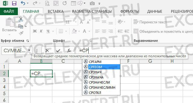 Рис. 4.2. Автоматическое завершение ввода функции