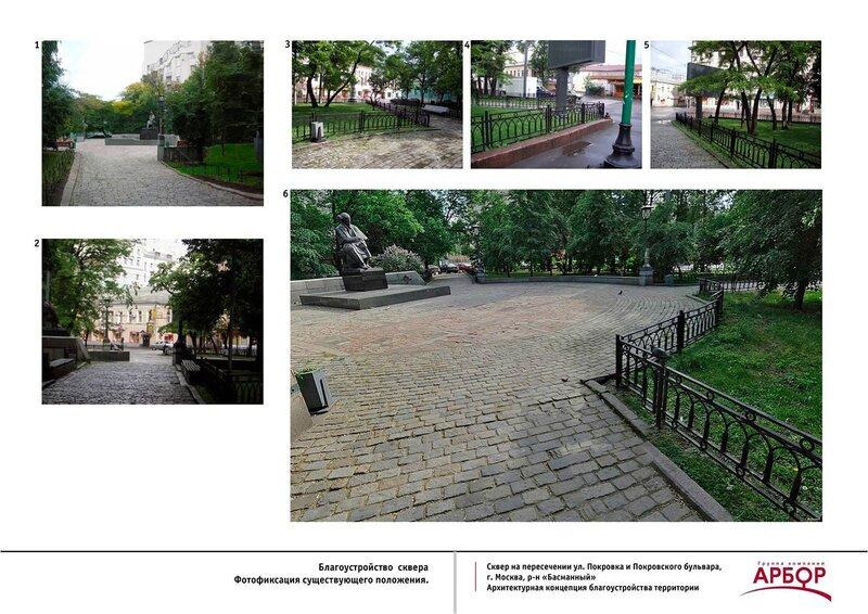Проект реконструкции сквера Чернышевского на пересечении ул. Покровки и Покровского бульвара. Рисунок 3