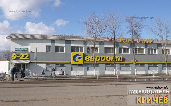 """Магазин """"Евроопт"""""""