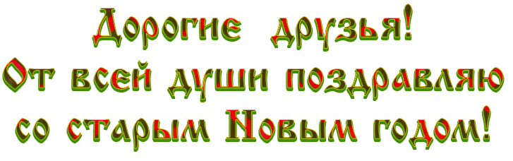Со старым Новым годом. Надписи Nata-Leoni