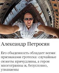 Интервью с Александром Петросяном