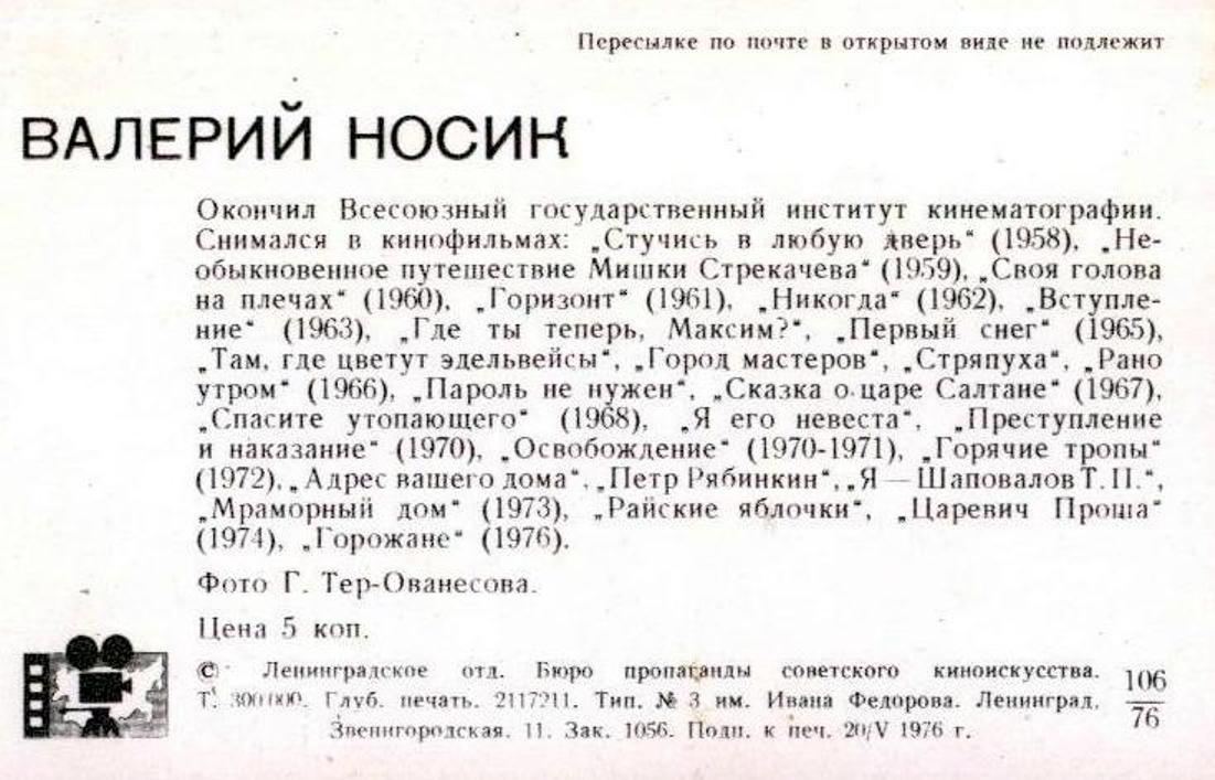 Валерий Носик, Актёры Советского кино, коллекция открыток