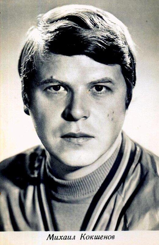 Михаил Кокшенов. Актёры Советского кино, коллекция открыток
