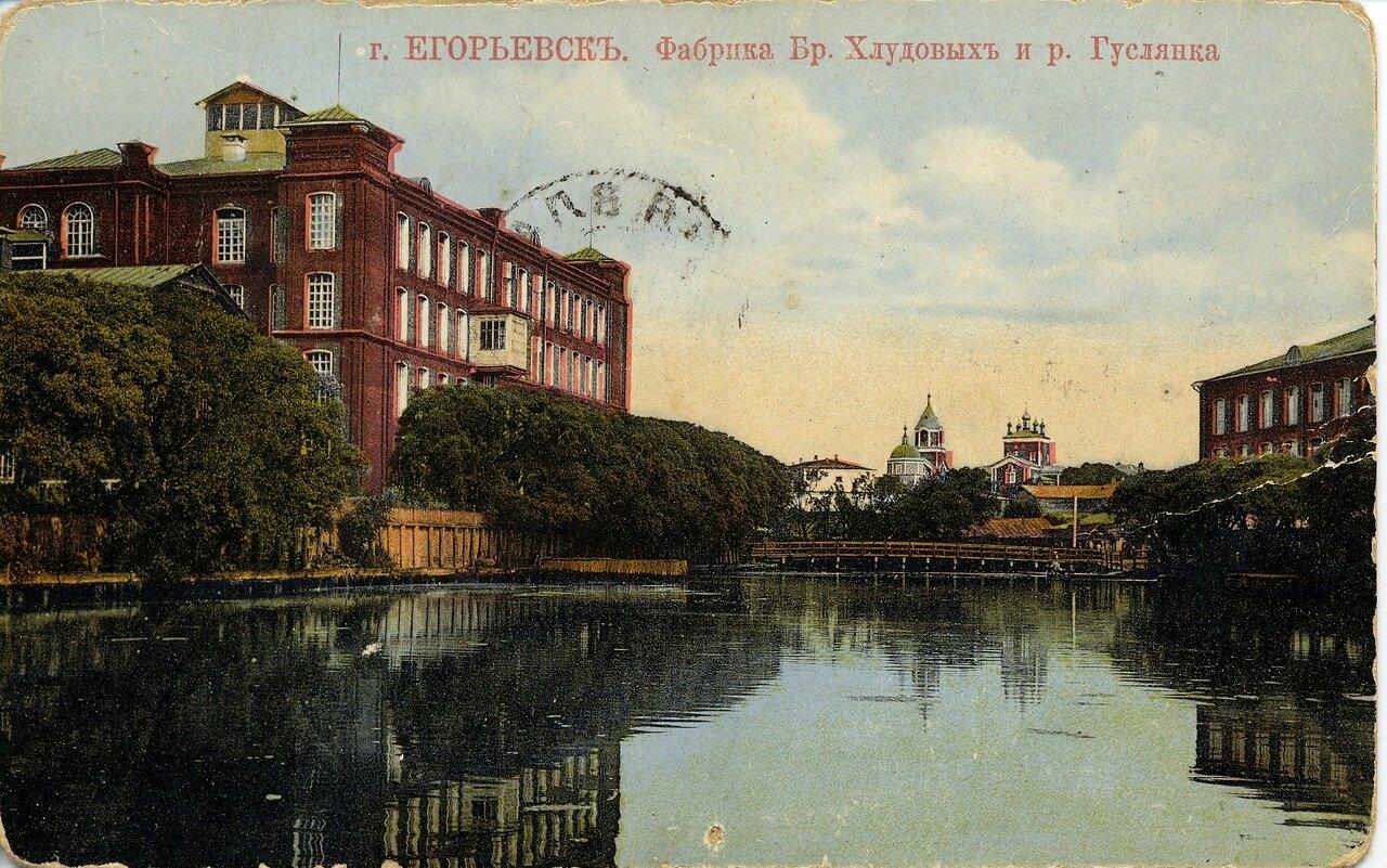 Фабрика бр. Хлудовых и р. Гуслянка