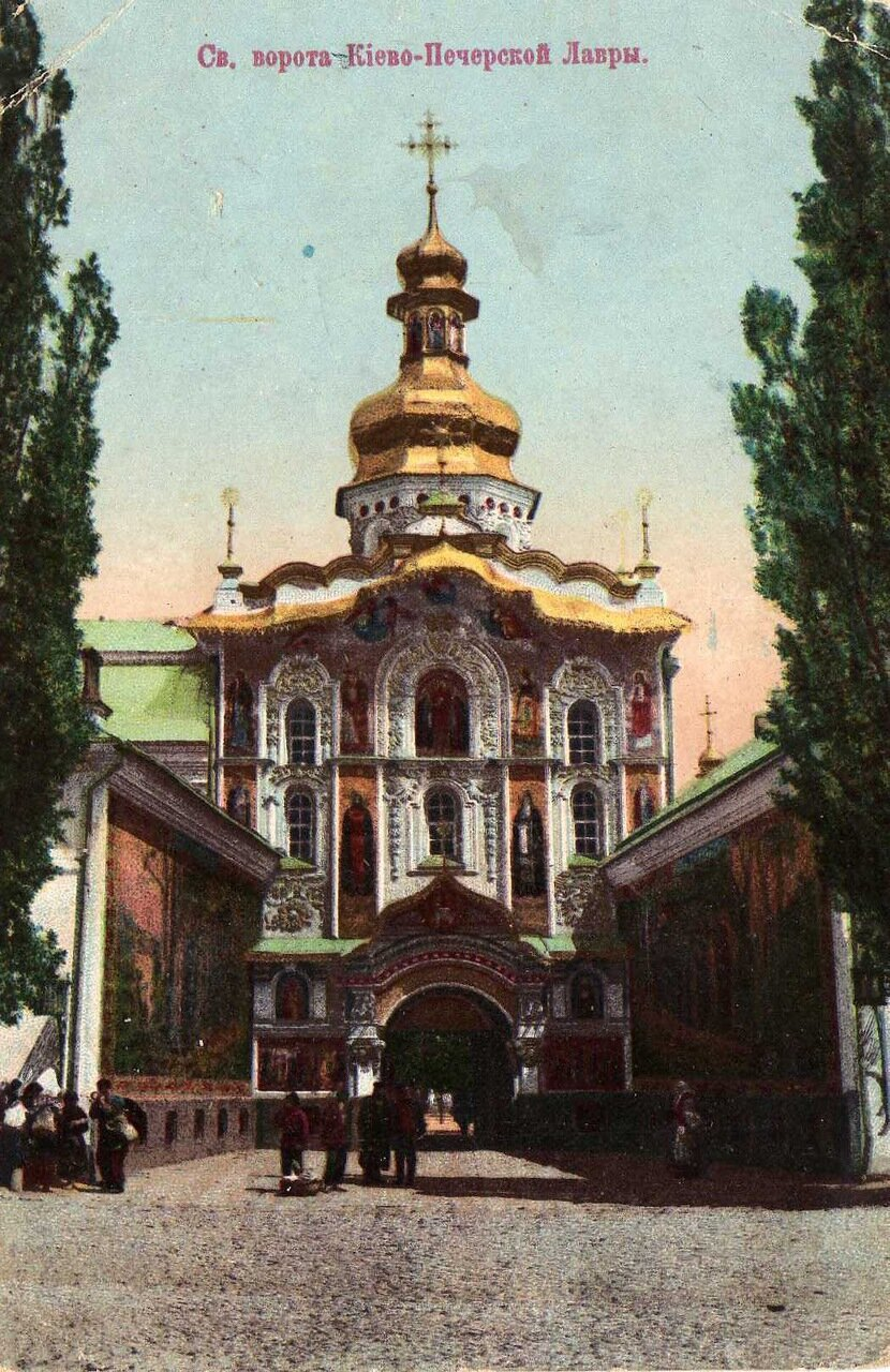 Св. ворота Киево-Печерской Лавры
